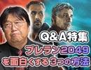 #203表 岡田斗司夫ゼミ『ブレラン2049究極の謎解きスペシャル!!』(3.99)