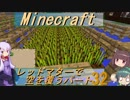 【Minecraft】レッドマターで空を覆う Part032【ボイロ実況】