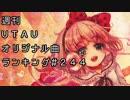 週刊UTAUオリジナル曲ランキング#244