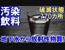 【韓国の地下水から放射物質をゾクゾク発見】放射線低減装置が機能せず!