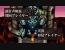クロノトリガー初見実況動画をプロノトリガラーが副音声解説【#25】