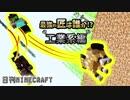 【日刊Minecraft】最強の匠は誰か!?工業系編  4種の神器3日目【4人実況】