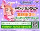 THE IDOLM@STER webラジオ~バンプレストスペシャル~ウサミン星からう~どっかーん!(第8回)