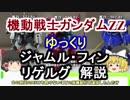 【機動戦士ガンダムZZ】ジャムルフィン&リゲルグ解説【ゆっくり解説 part14