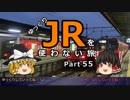 【ゆっくり】 JRを使わない旅 / part 55
