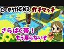 【8】C-からはじめるドタバタガチマッチ【実況】