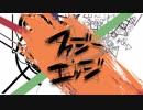 ファジーエッジ / 重音テト