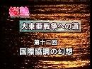 【中村粲「大東亜戦争への道」#12】国際協調の幻想[桜・名作選]
