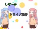 琴葉茜と琴葉葵と行く しぞ~かドライブ紀行 ぱ~と3