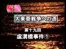【中村粲「大東亜戦争への道」#19】盧溝橋事件①[桜・名作選]