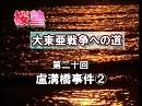 【中村粲「大東亜戦争への道」#20】盧溝橋事件②[桜・名作選]