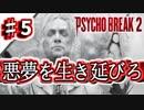 精神崩壊寸前で実況するサイコブレイク2 #5【PSYCHOBREAK2実況】