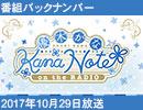 【第1回】 優木かな KANANOTE on the radio