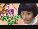 【ポケモンSM】片桐はいりとゆく 第1回(最終回)【ゆっくり実況】
