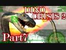 【ディノクライシス2】激烈!愚かな人類と恐竜の死闘【初見実況】Part7