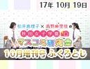 【ゲスト:尾崎由香×小野早稀 ×本宮佳奈】松井恵理子×高野麻...
