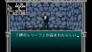 【旧約・女神転生I・II】初見実況プレイ59
