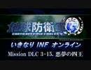 【地球防衛軍4】いきなりINFオンライン DLC3-15【4画面ゆっくり実況】
