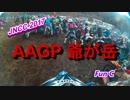 第51位:【JNCC】AAGP爺が岳 2017【Fun C】 thumbnail