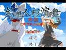 舌足らずにわかゲーマーの行く【幻想人形演舞】 part35.5
