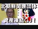 北朝鮮団体の資産凍結GJ!/韓国政府が守