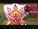 ゼルダの伝説ムジュラの仮面 実況っぽいプレイ part31