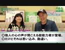 【神奈延年×松岡由貴】アフタートーク その3【声優魂!#57】