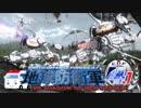 【地球防衛軍4.1】地獄の巨大生物たちと遊んでみたpart13【複数実況】 thumbnail