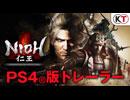 『仁王 Complete Edition』PS4®版トレーラー