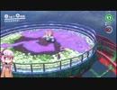 【スーパーマリオオデッセイ】結月ゆかりのぶっ飛び世界一周旅行! #7