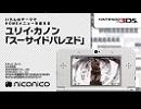 ユリイ・カノン feat.GUMI「スーサイドパレヱド」/ ニンテンドー3DSテーマ ニコニコアレンジ