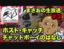 ホストクラブ・キャッチ・スカウト・チャットボーイの話【まさおの生放送 #3】