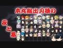 【刀剣乱舞】本丸総出で刃狼 パート28(1