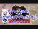 【They_Bleed_Pixels】私、コメ返信しますわ!28.5【東北イタコ】
