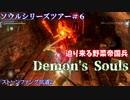 【ソウルシリーズツアー】デモンズソウル  ~肉帝国最後の刃~ part6