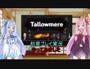 【Tallowmere】初見プレイやってみました【VOICEROID実況】前編