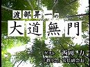 【渡部昇一「大道無門」#11】西岡力[桜・名作選]