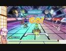 【マリオカート8DX】結月ゆかりのポンコツマリオカートDX #1