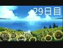 【ぼくなつ】僕たち、私たちの休暇【実況】29日目
