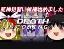 【DEATH COMING】死神見習い候補始めましたpart1【ゆっくり実況】