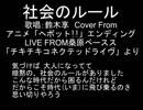 鈴木享 LIVE[社会のルール](ヘボットED-cover from BiSH)17_10_29
