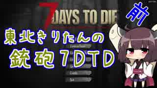 【7days to die】東北きりたんの銃砲7DTD 前編【VOICEROID実況】