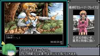 【ゆっくり実況】 闘神都市Ⅱ RTA 2時間29分3秒 Part1/4