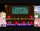【ボイスロイド実況】ぷにレンジャーの100点満点冒険記!part3
