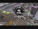 【S+50/34/12】傘のガチマのフォーリズム【Part61】