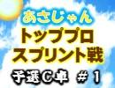 【麻雀】トッププロスプリント戦 予選C卓 #1