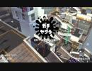 【S+50/34/12】傘のガチマのフォーリズム【Part64】