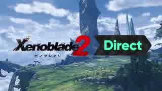 Nintendo Switch新作「ゼノブレイド2」 Direct 2017.11.7 プレゼンテーション映像