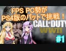 【VOICEROID実況】 PC版FPS勢のゆかマキがPS4版に挑戦! #1 【COD:WW2】