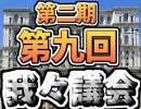 【第二期】第九回我々議会【アーカイブ】